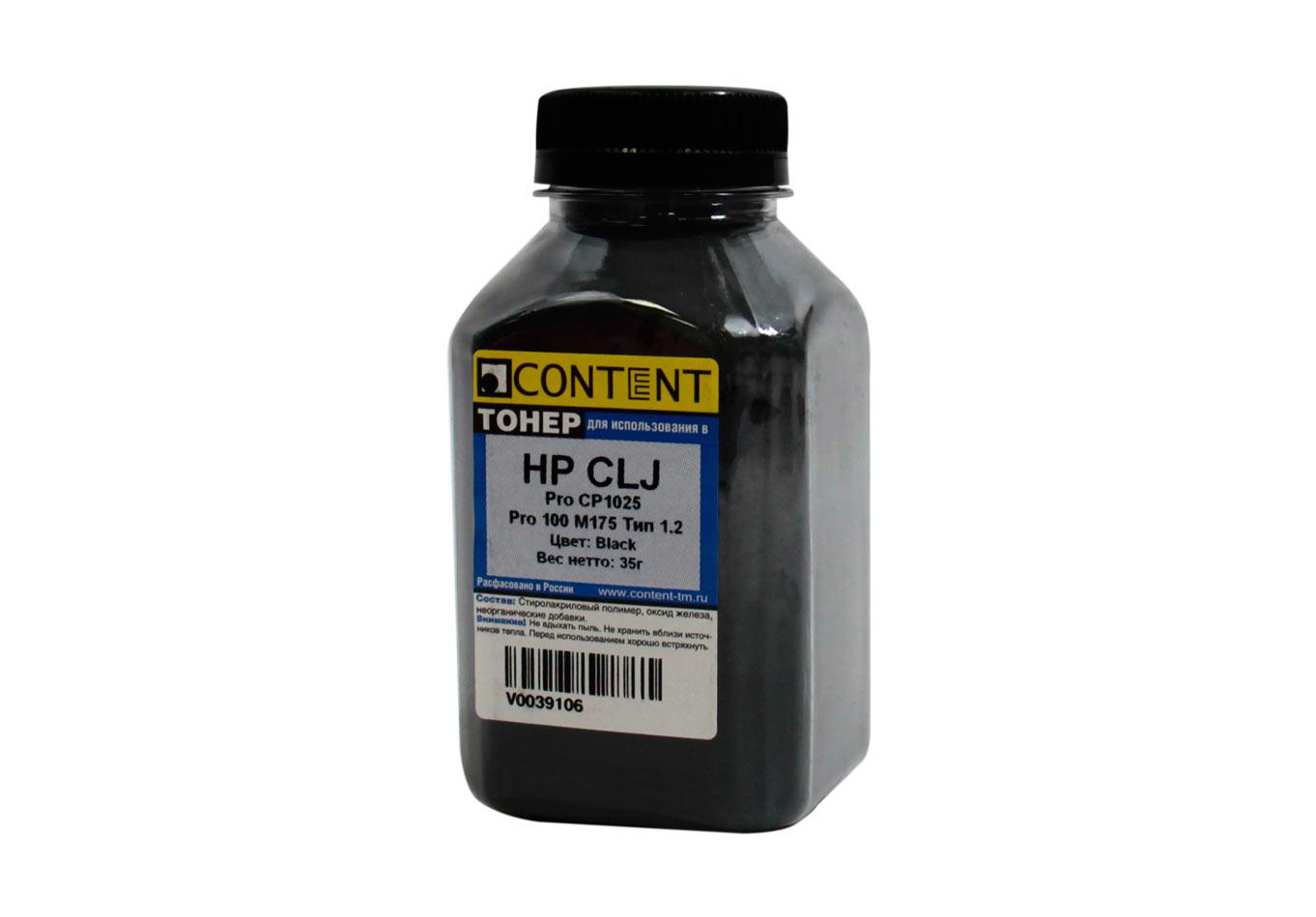 Тонер Content для HP CLJ Pro CP1025/Pro 100 M175, Тип 1.2, Bk, 35 г, банка