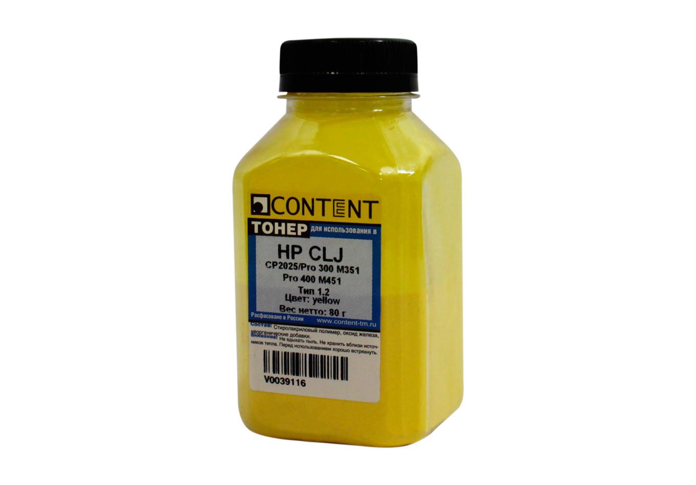 Тонер Content для HP CLJ CP2025/Pro 300 M351/Pro 400 M451, Тип 1.2, Y, 80 г, банка