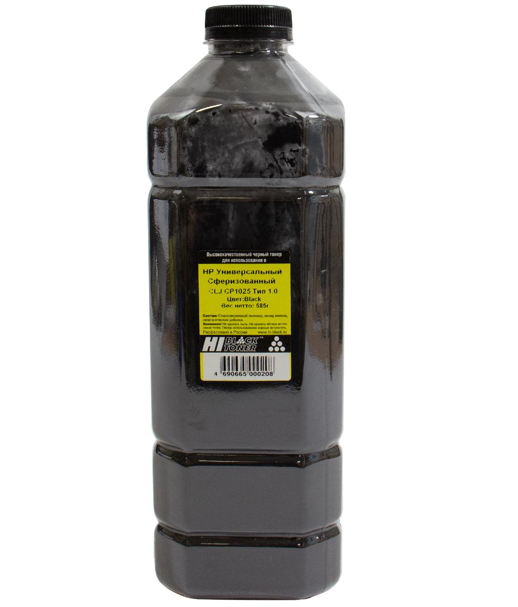 Тонер Hi-Black Универсальный для HP CLJ CP1025, Сферизованный, Тип 1.0, Bk, 585г, канистра