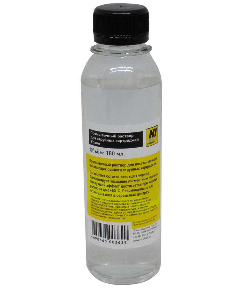 Промывочная жидкость Hi-Black для струйных картриджей Epson, 180 мл.