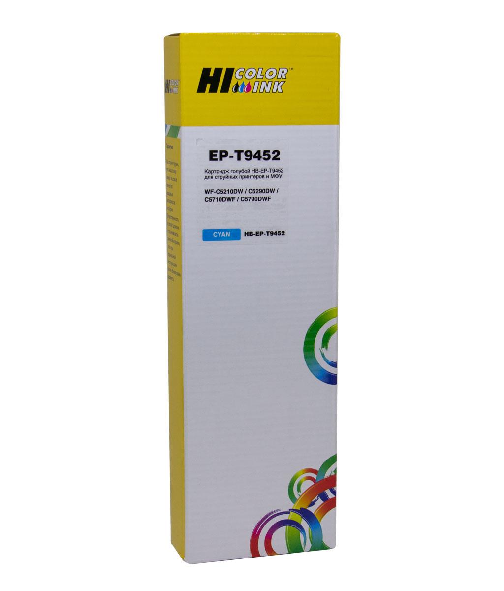 Картридж Hi-Black (EPT9452) для Epson WF-WF-C5290/С5790, Cyan
