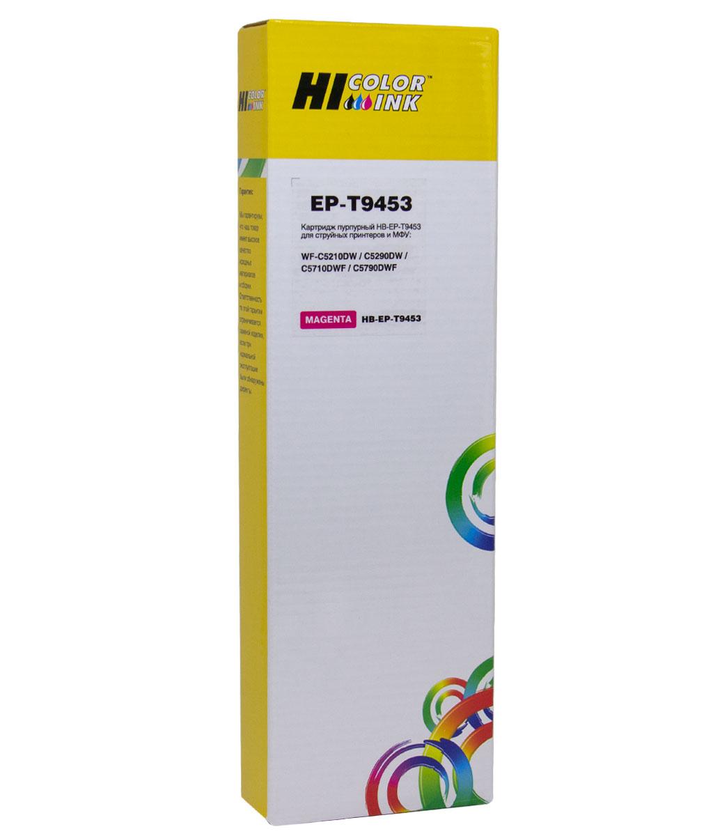 Картридж Hi-Black (EPT9453) для Epson WF-WF-C5290/С5790, Magenta