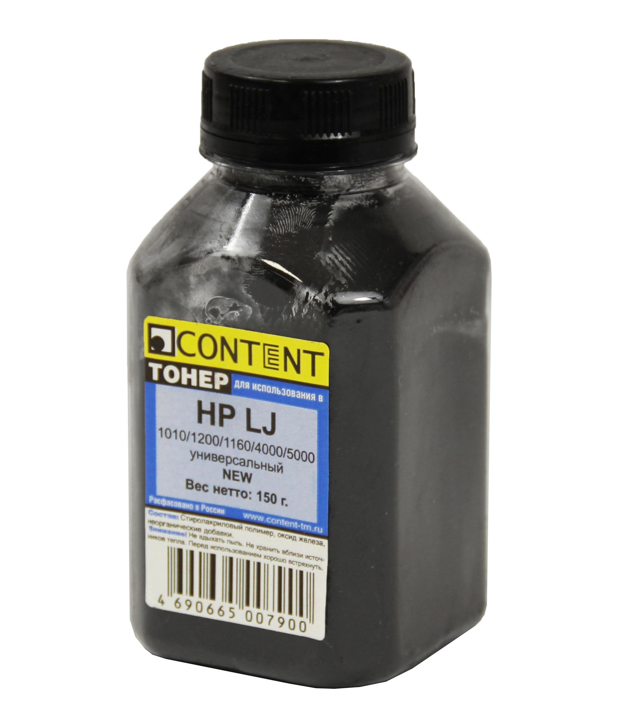 Тонер Content Универсальный для HP LJ 1010/1200/1160/4000/5000, Bk, 150 г, банка