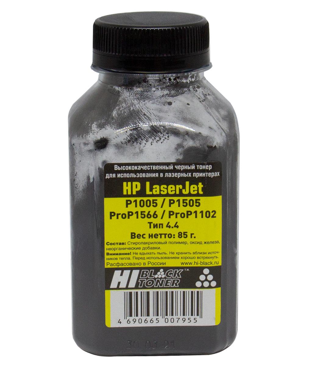 Тонер Hi-Black для HP LJ P1005/P1505/ProP1566/ProP1102, Тип 4.4, Bk, 85 г, банка