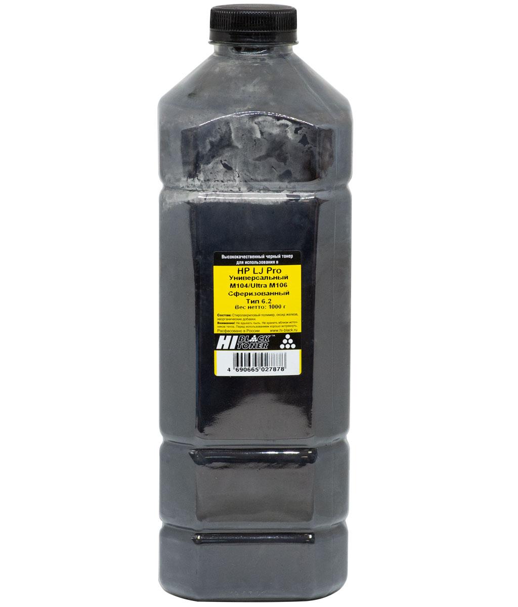 Тонер Hi-Black Универсальный для HP LJ Pro M104/Ultra M106, Сферизованный, Тип 6.2,Bk,1 кг, канистра