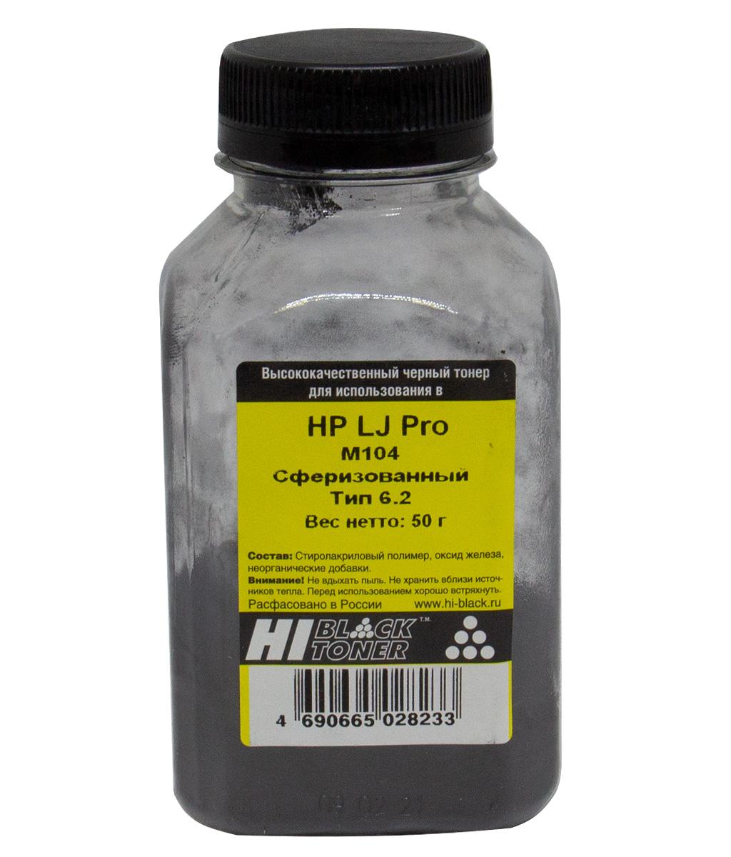 Тонер Hi-Black Универсальный для HP LJ Pro M104/Ultra M106, Сферизованный, Тип 6.2, Bk,50г