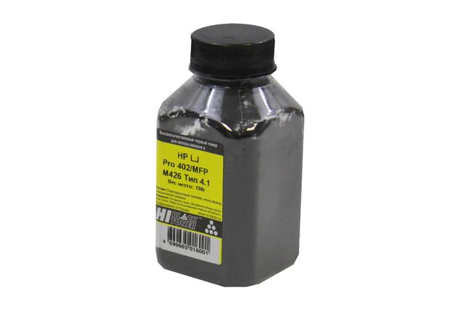 Тонер Hi-Black для HP LJ Pro M402/MFP M426, Тип 4.1, Bk, 150 г, банка